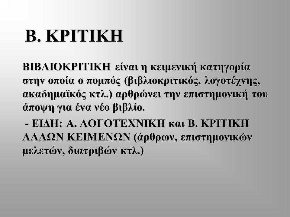 Β. ΚΡΙΤΙΚΗ