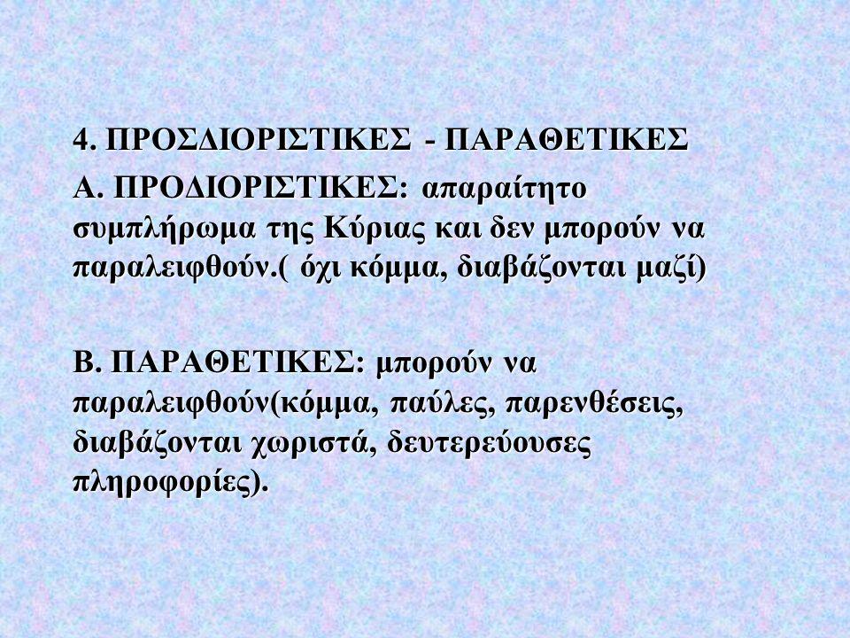 4. ΠΡΟΣΔΙΟΡΙΣΤΙΚΕΣ - ΠΑΡΑΘΕΤΙΚΕΣ