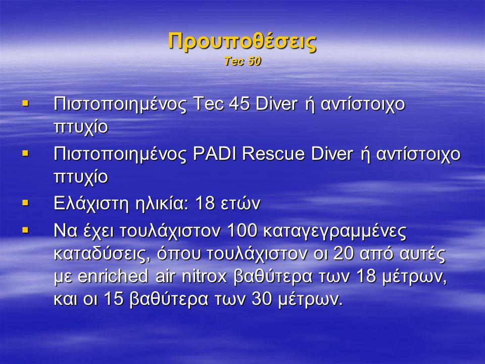Προυποθέσεις Tec 50 Πιστοποιημένος Tec 45 Diver ή αντίστοιχο πτυχίο