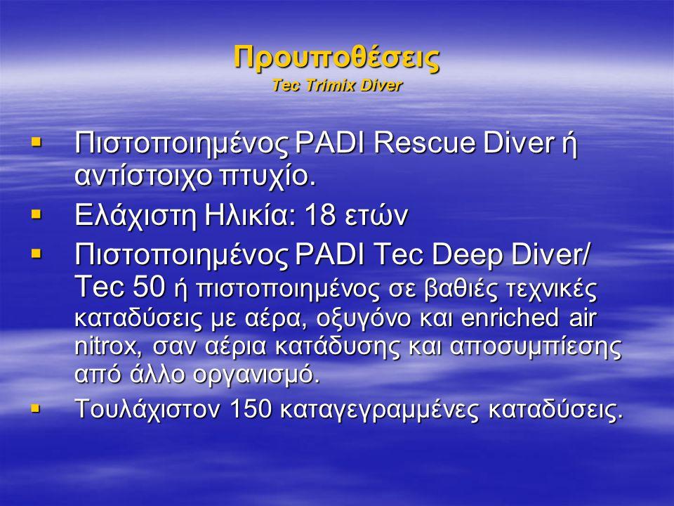 Προυποθέσεις Tec Trimix Diver