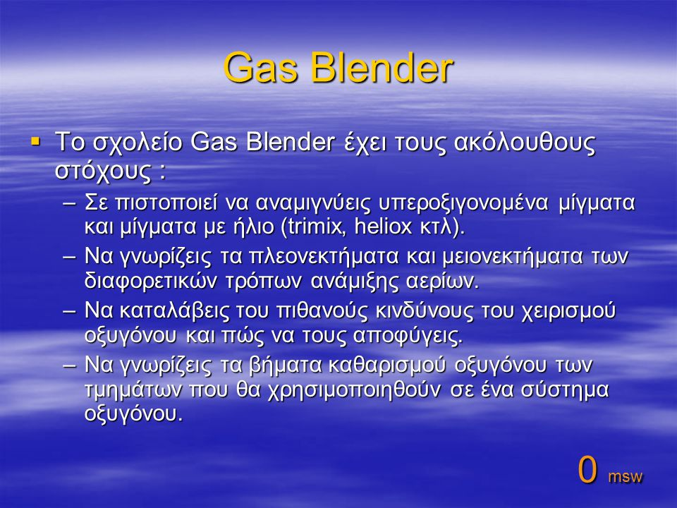 Gas Blender Το σχολείο Gas Blender έχει τους ακόλουθους στόχους :