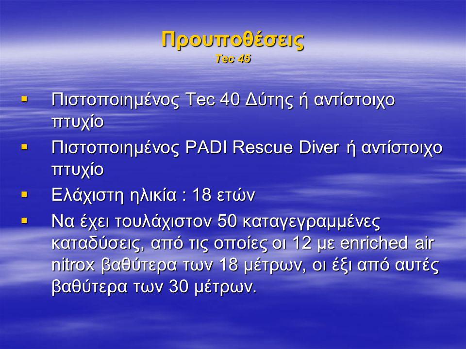Προυποθέσεις Tec 45 Πιστοποιημένος Tec 40 Δύτης ή αντίστοιχο πτυχίο