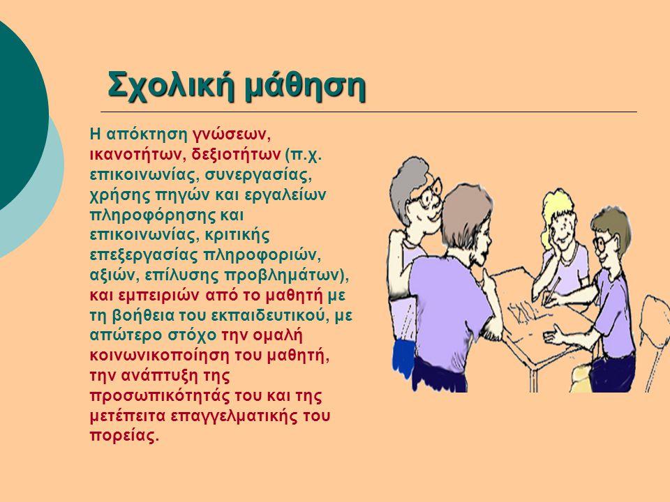 Σχολική μάθηση