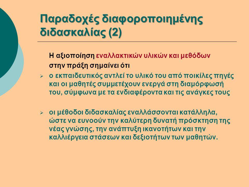 Παραδοχές διαφοροποιημένης διδασκαλίας (2)