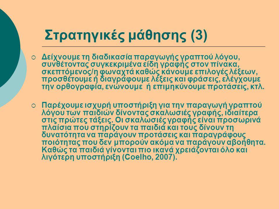 Στρατηγικές μάθησης (3)