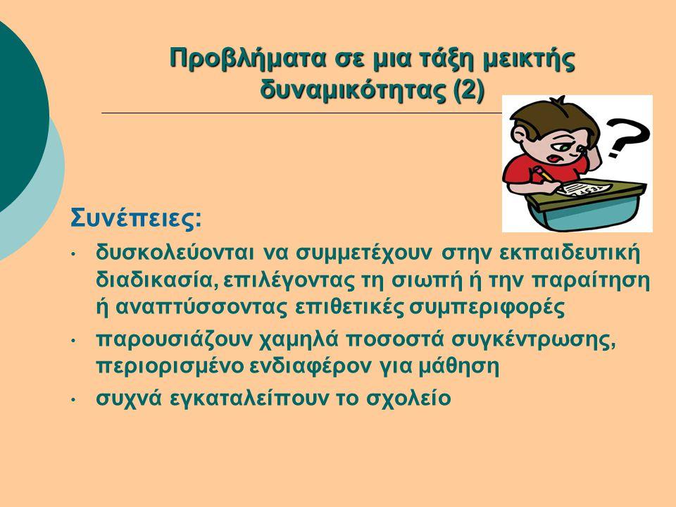 Προβλήματα σε μια τάξη μεικτής δυναμικότητας (2)