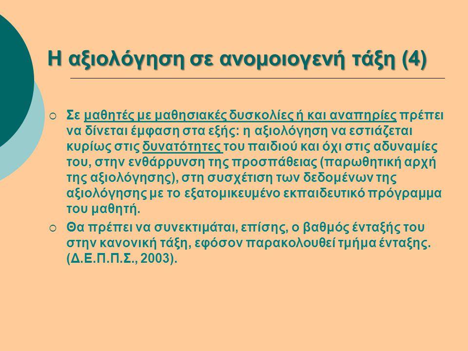 Η αξιολόγηση σε ανομοιογενή τάξη (4)