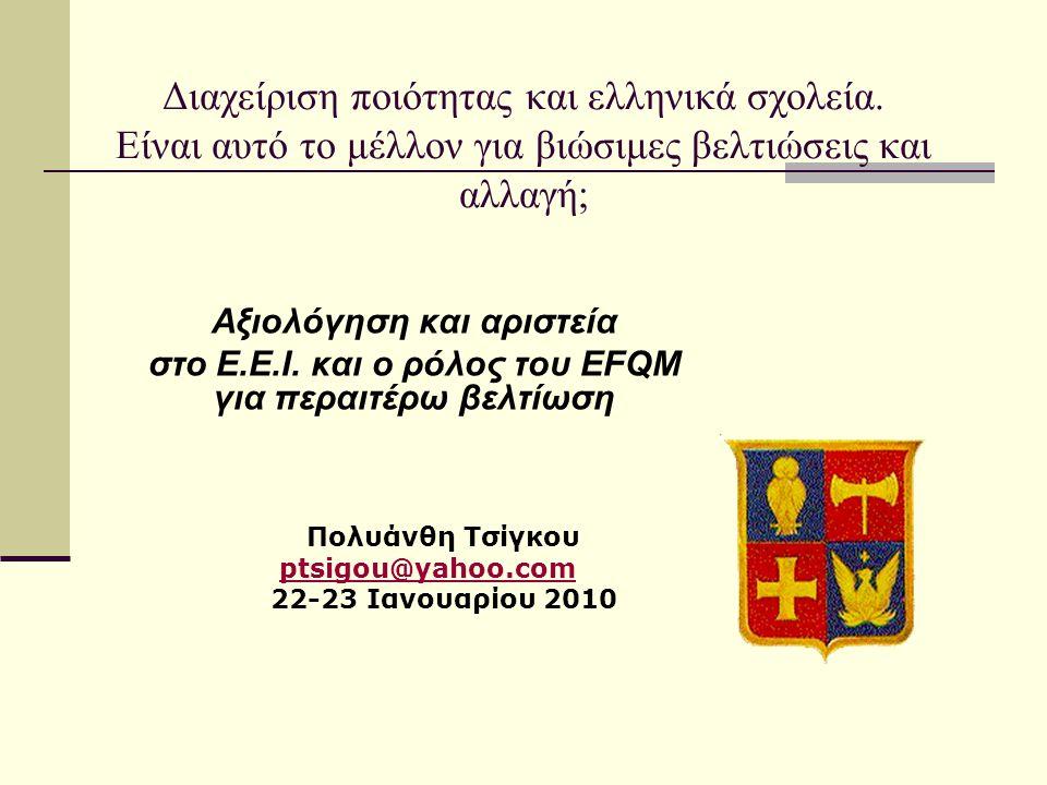 Διαχείριση ποιότητας και ελληνικά σχολεία