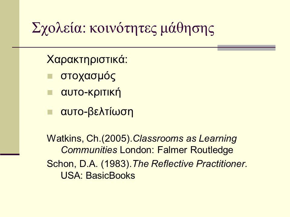 Σχολεία: κοινότητες μάθησης