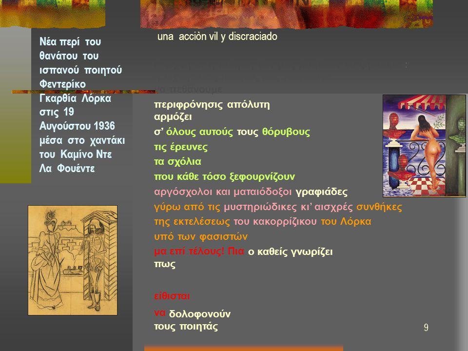 una acciòn vil y discraciado Νέα περί του θανάτου του ισπανού ποιητού