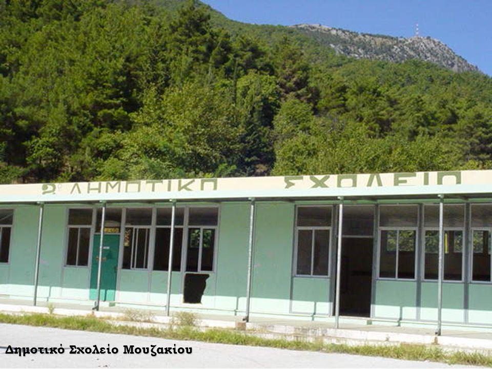 Δημοτικό Σχολείο Μουζακίου
