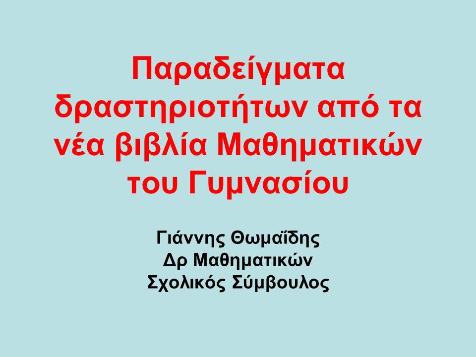 Γιάννης Θωμαΐδης Δρ Μαθηματικών Σχολικός Σύμβουλος