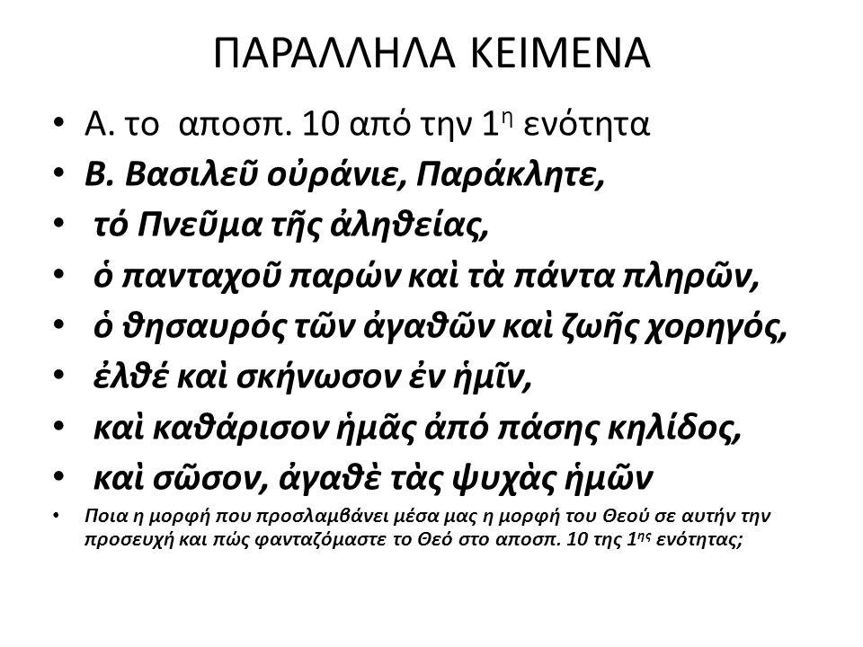 ΠΑΡΑΛΛΗΛΑ ΚΕΙΜΕΝΑ Α. το αποσπ. 10 από την 1η ενότητα