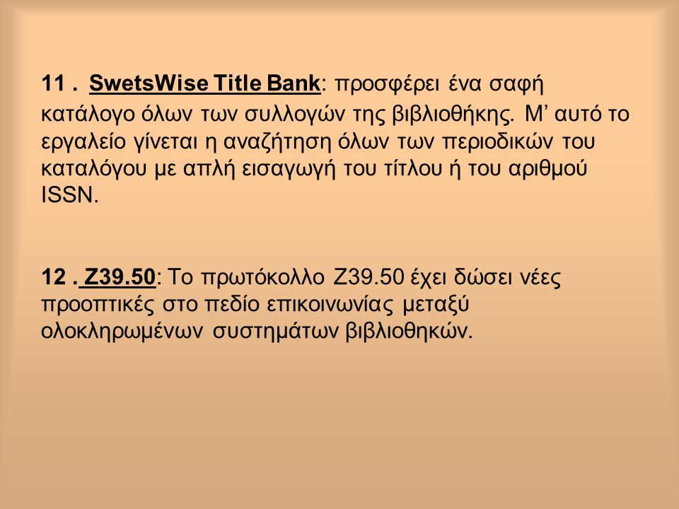 11 . SwetsWise Title Bank: προσφέρει ένα σαφή κατάλογο όλων των συλλογών της βιβλιοθήκης.