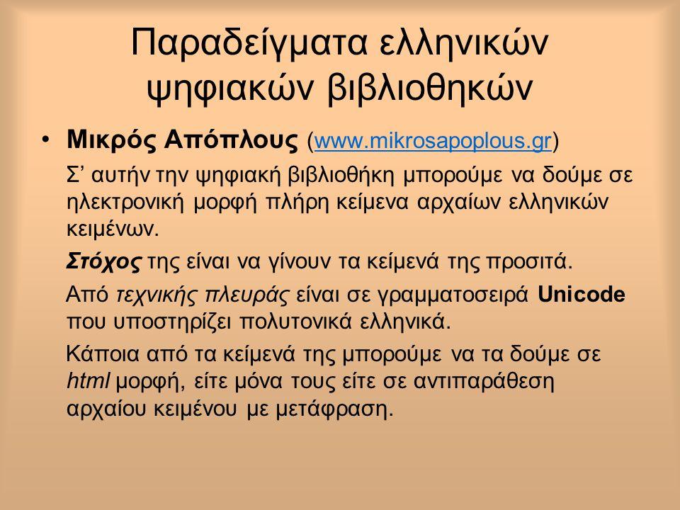Παραδείγματα ελληνικών ψηφιακών βιβλιοθηκών
