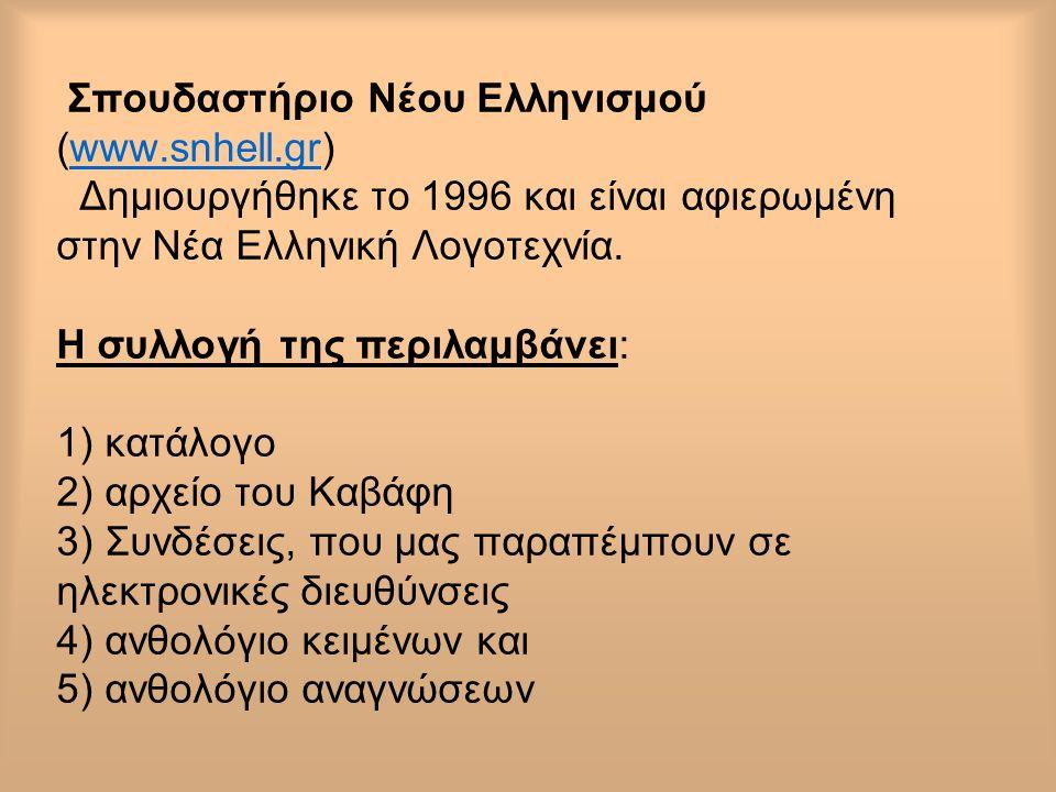 Σπουδαστήριο Νέου Ελληνισμού (www. snhell