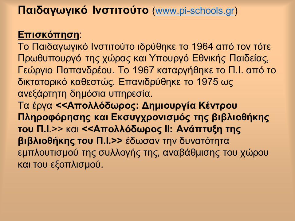 Παιδαγωγικό Ινστιτούτο (www. pi-schools