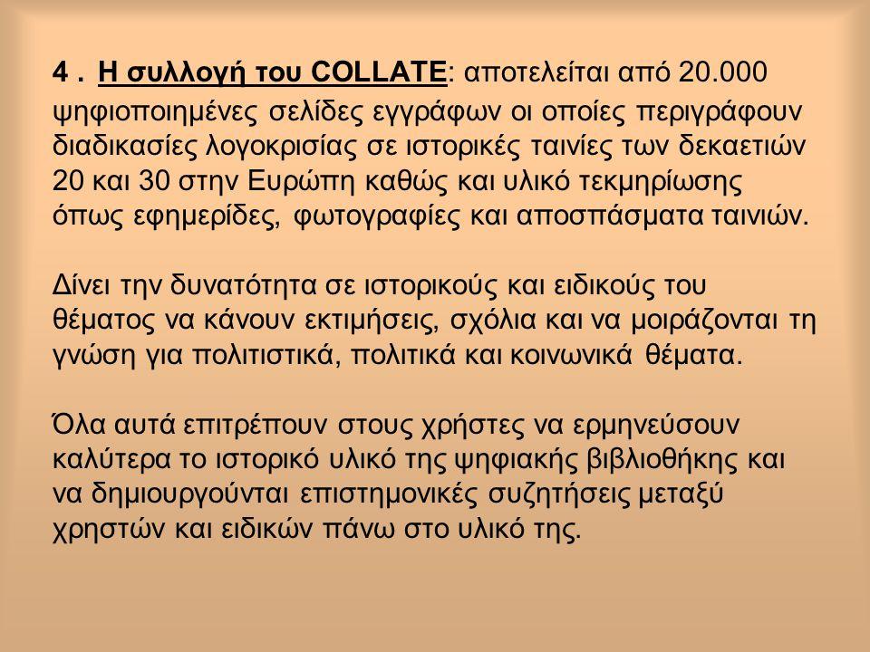 4. Η συλλογή του COLLATE: αποτελείται από 20