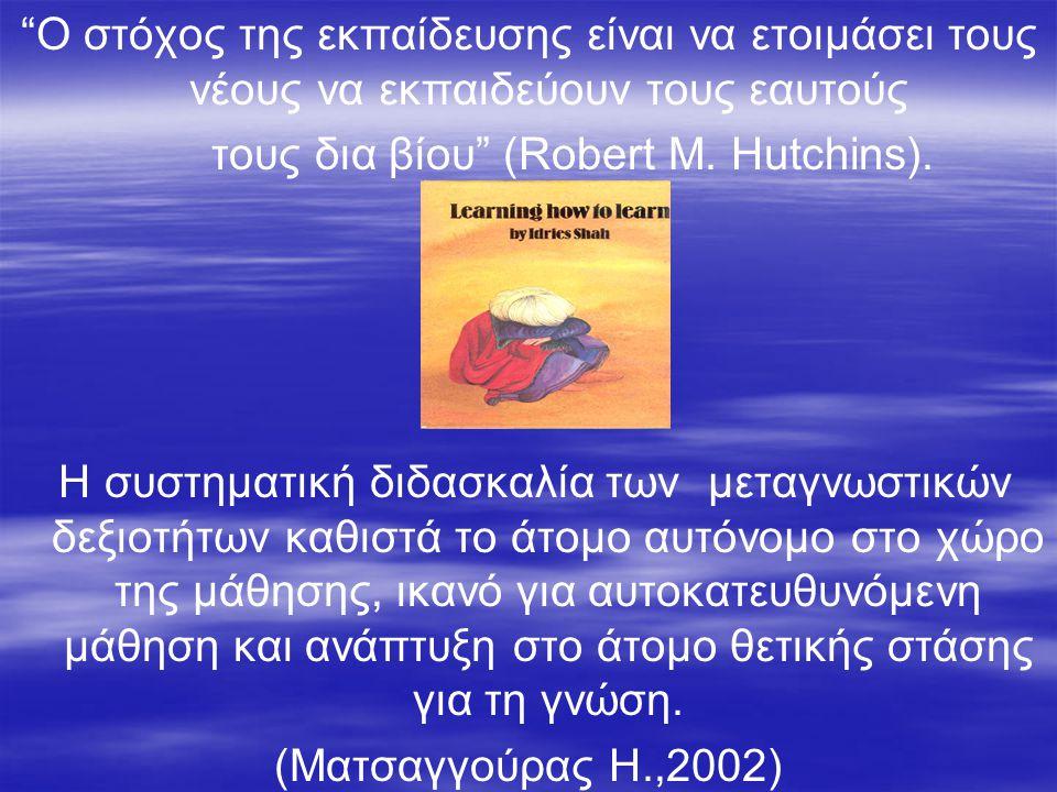 τους δια βίου (Robert M. Hutchins).