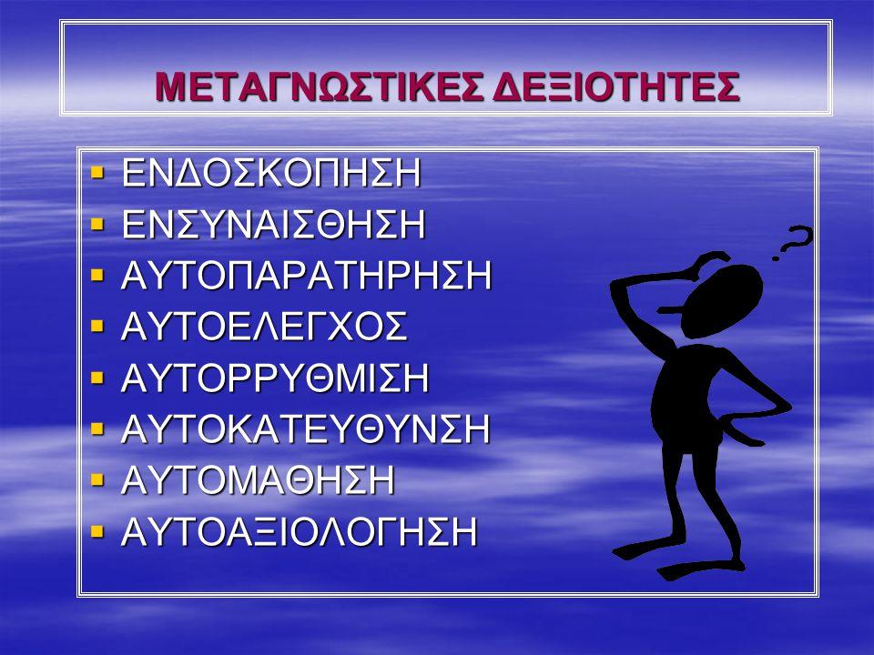 ΜΕΤΑΓΝΩΣΤΙΚΕΣ ΔΕΞΙΟΤΗΤΕΣ