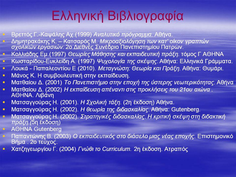 Ελληνική Βιβλιογραφία