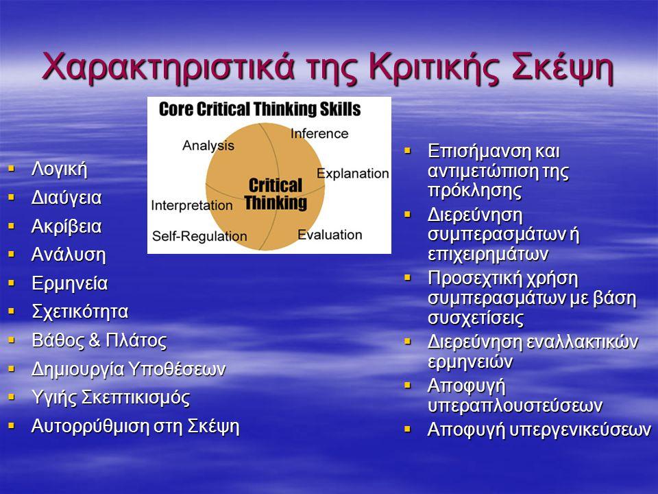 Χαρακτηριστικά της Κριτικής Σκέψη
