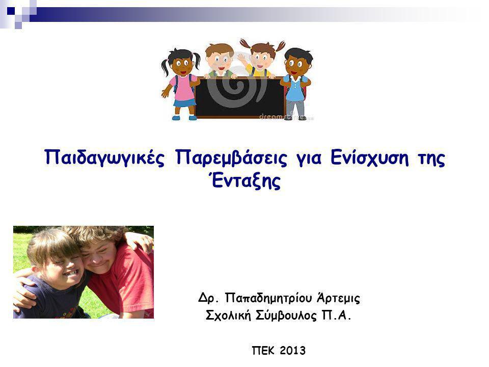 Παιδαγωγικές Παρεμβάσεις για Ενίσχυση της Ένταξης