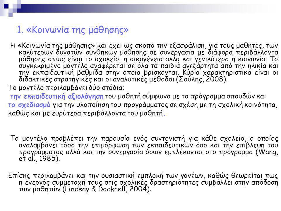 1. «Κοινωνία της μάθησης»