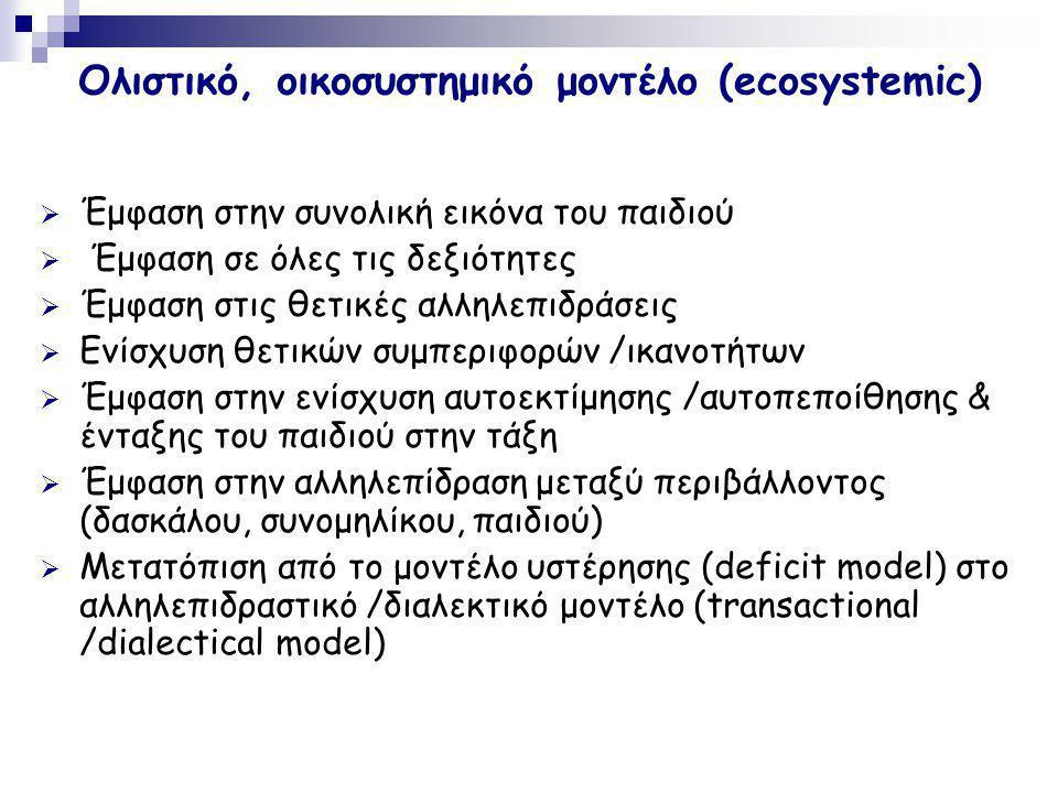 Ολιστικό, οικοσυστημικό μοντέλο (ecosystemic)