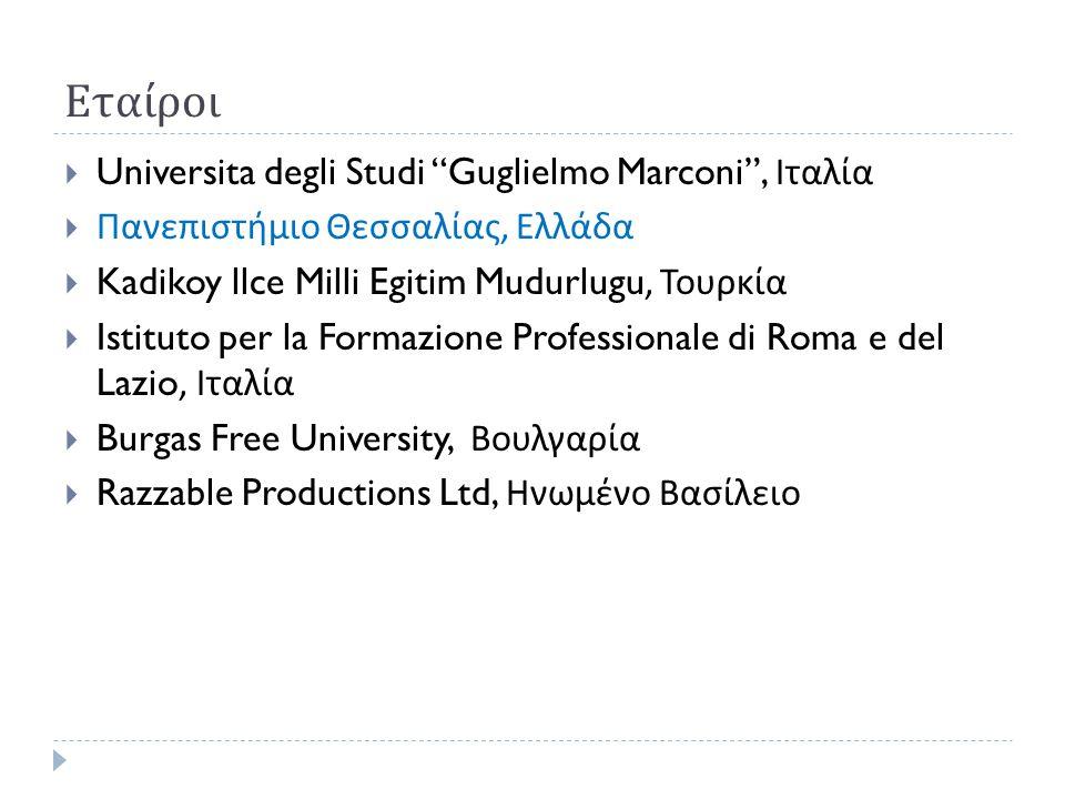 Εταίροι Universita degli Studi Guglielmo Marconi , Ιταλία