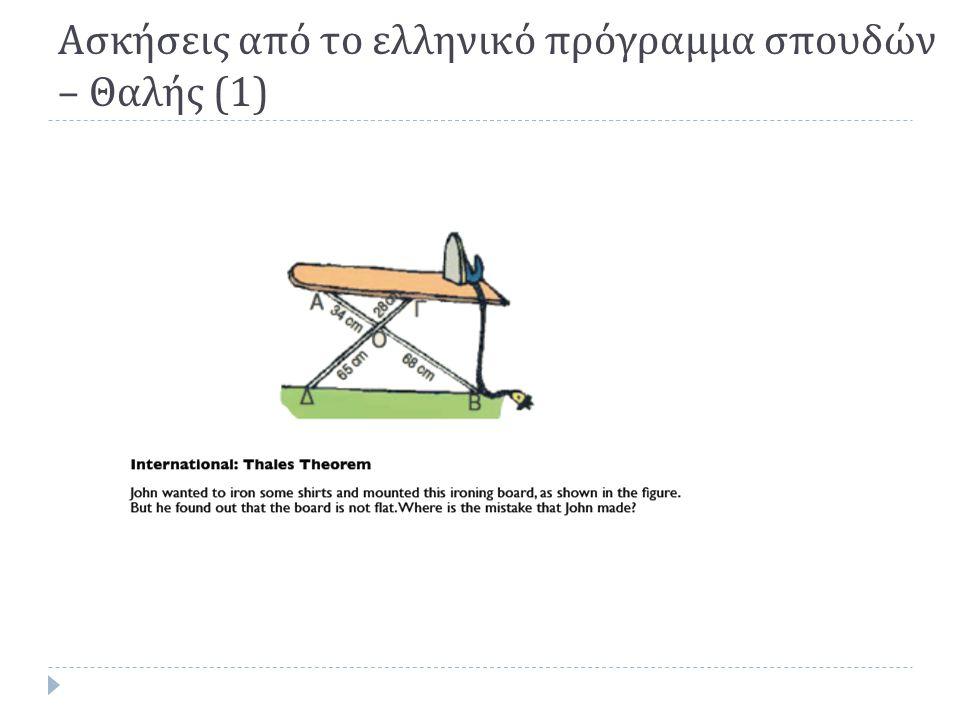 Ασκήσεις από το ελληνικό πρόγραμμα σπουδών – Θαλής (1)