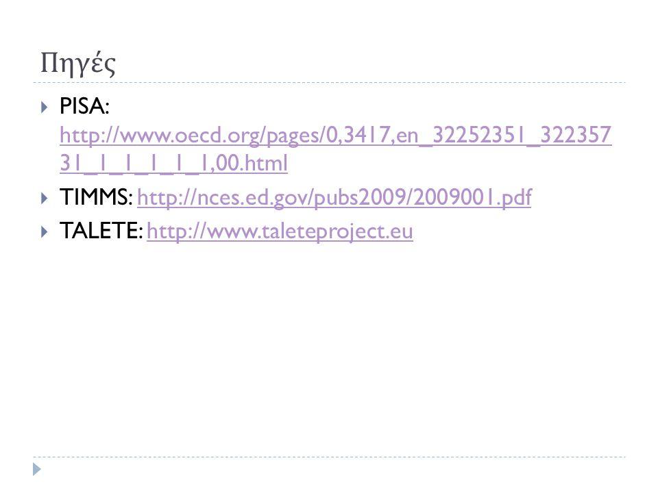 Πηγές PISA: http://www.oecd.org/pages/0,3417,en_32252351_322357 31_1_1_1_1_1,00.html. TIMMS: http://nces.ed.gov/pubs2009/2009001.pdf.