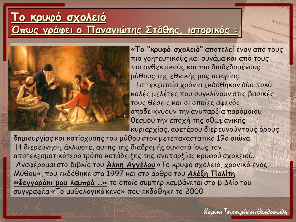 Κορίνα Τσιτσιρίκου Θεοδοσιάδη