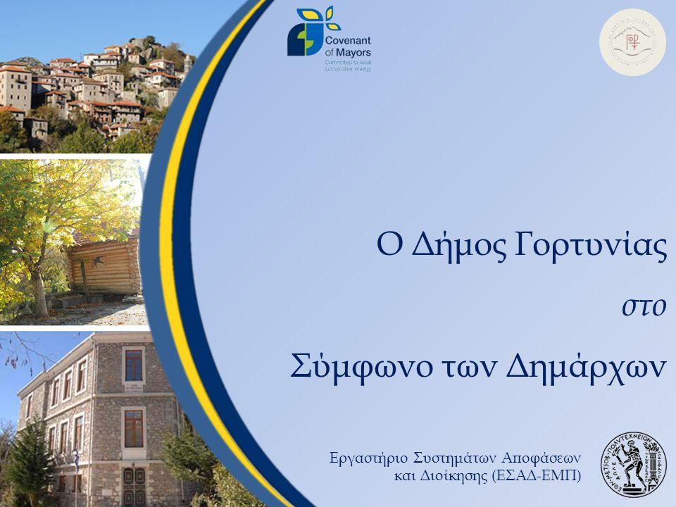 Ο Δήμος Γορτυνίας στο Σύμφωνο των Δημάρχων