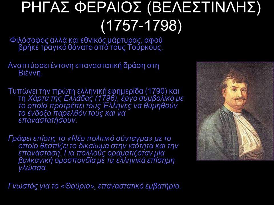 ΡΗΓΑΣ ΦΕΡΑΙΟΣ (ΒΕΛΕΣΤΙΝΛΗΣ) (1757-1798)