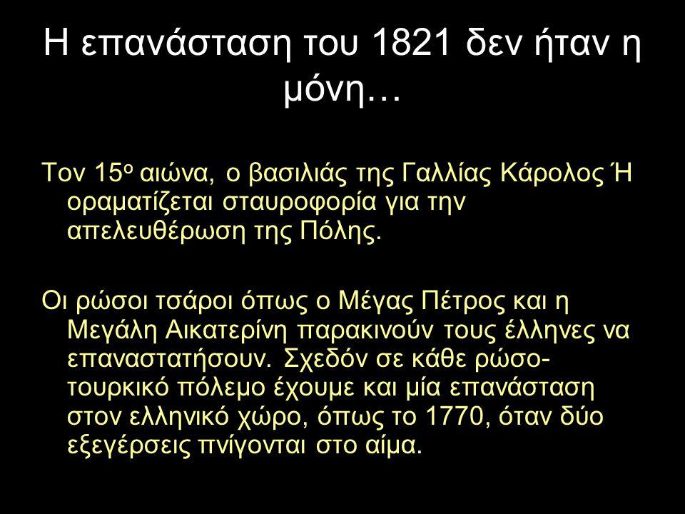 Η επανάσταση του 1821 δεν ήταν η μόνη…