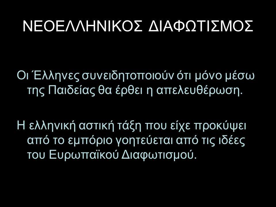 ΝΕΟΕΛΛΗΝΙΚΟΣ ΔΙΑΦΩΤΙΣΜΟΣ