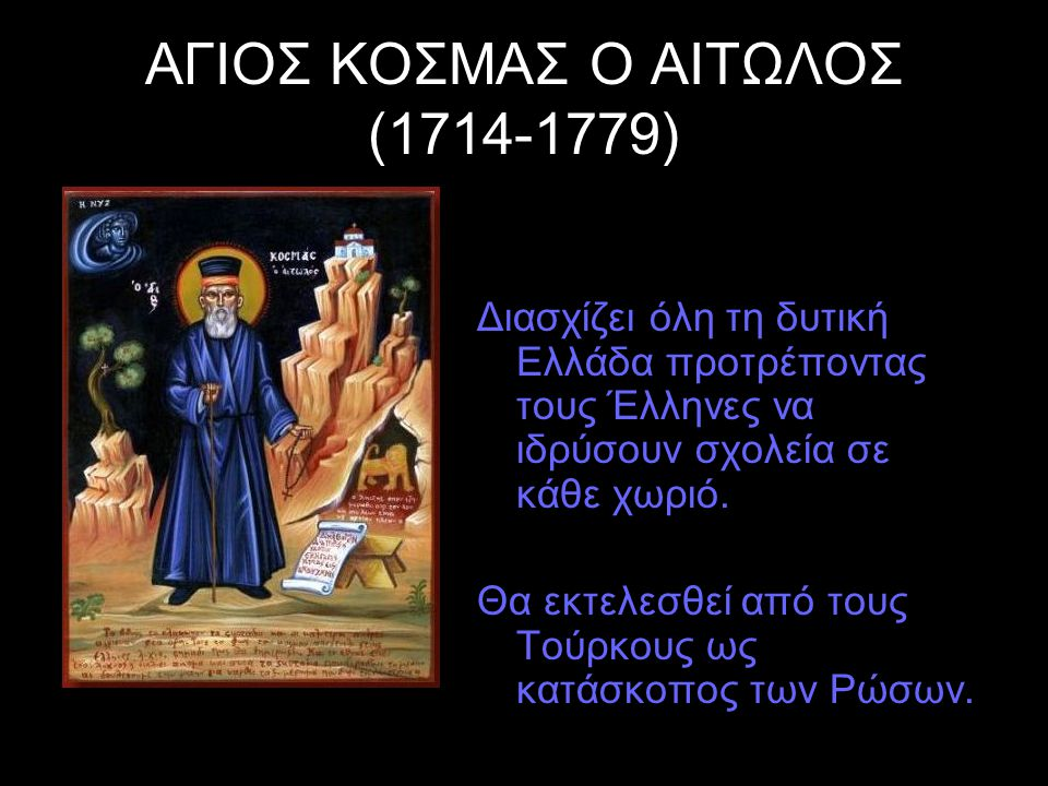 ΑΓΙΟΣ ΚΟΣΜΑΣ Ο ΑΙΤΩΛΟΣ (1714-1779)