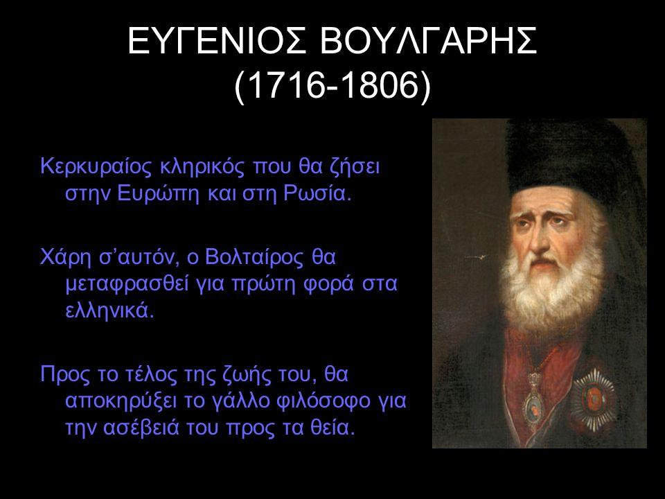 ΕΥΓΕΝΙΟΣ ΒΟΥΛΓΑΡΗΣ (1716-1806)