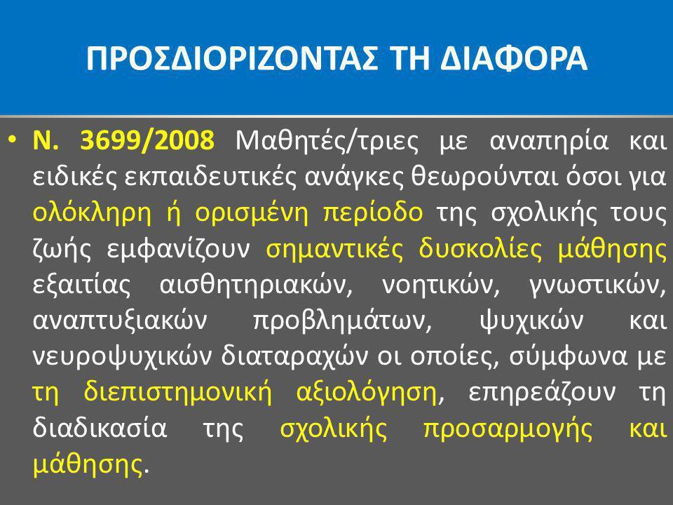 ΠΡΟΣΔΙΟΡΙΖΟΝΤΑΣ ΤΗ ΔΙΑΦΟΡΑ