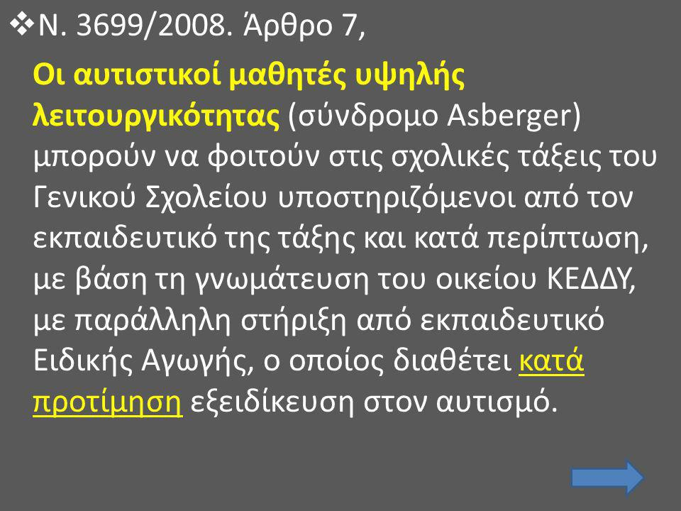 Ν. 3699/2008. Άρθρο 7,