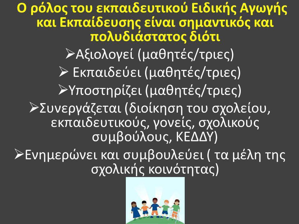 Αξιολογεί (μαθητές/τριες) Εκπαιδεύει (μαθητές/τριες)