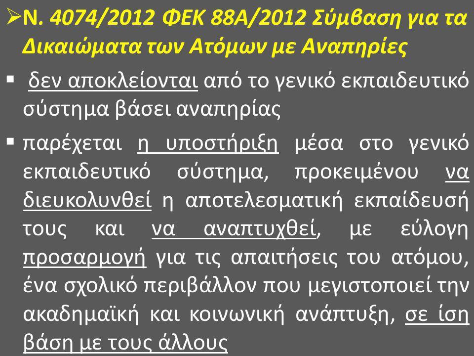Ν. 4074/2012 ΦΕΚ 88Α/2012 Σύμβαση για τα Δικαιώματα των Ατόμων με Αναπηρίες