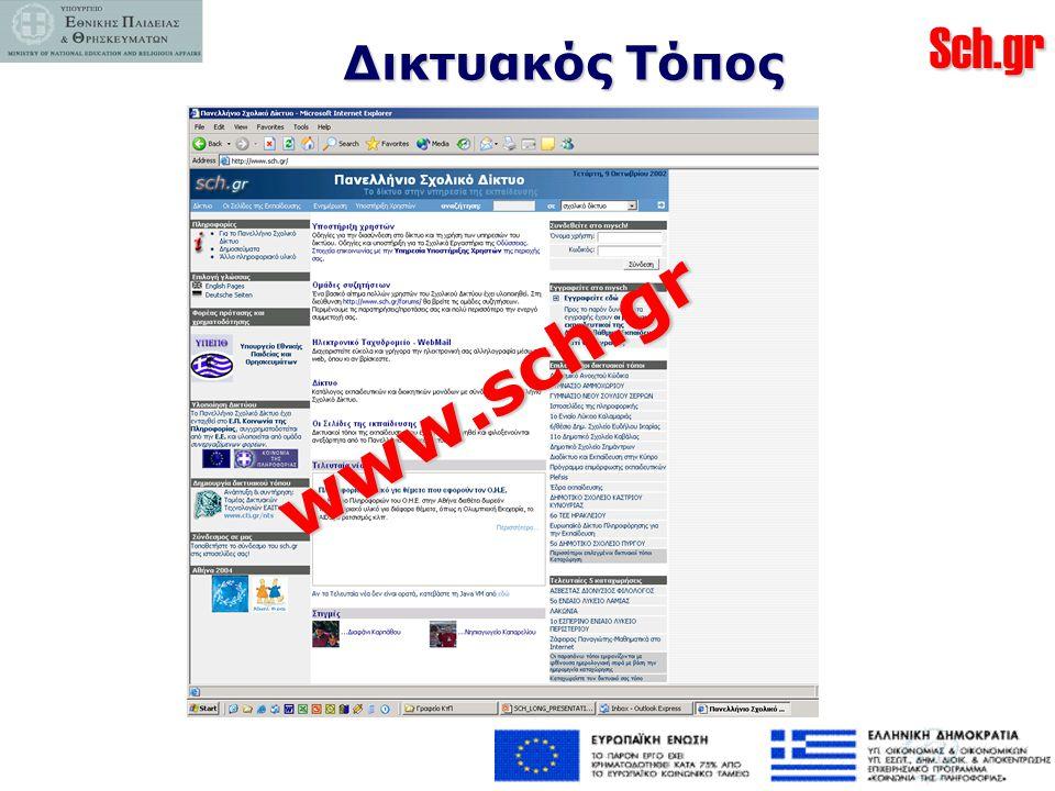 Δικτυακός Τόπος www.sch.gr