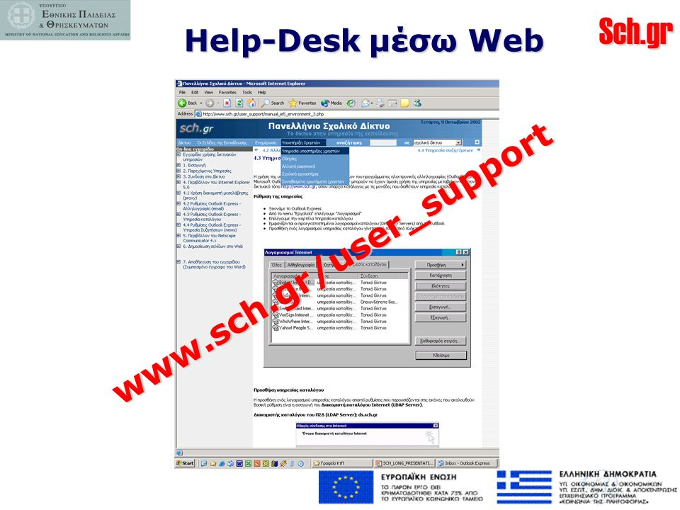 Help-Desk μέσω Web www.sch.gr/user_support