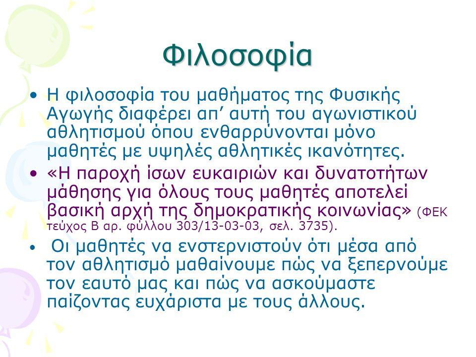 Φιλοσοφία