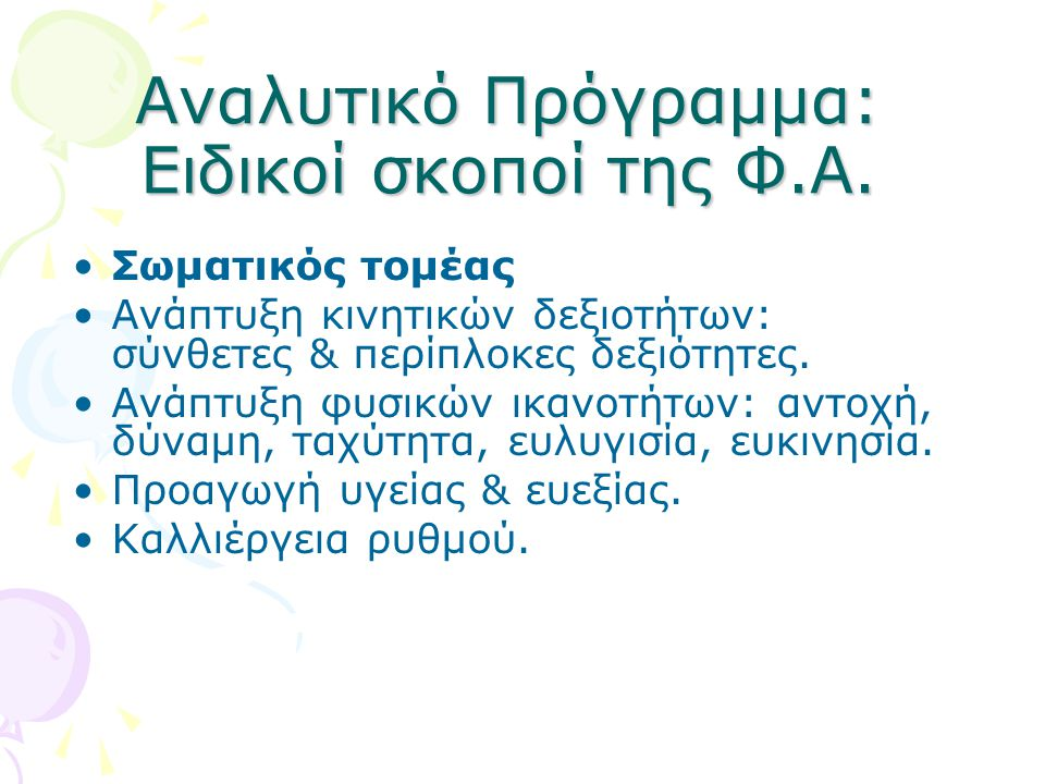 Αναλυτικό Πρόγραμμα: Ειδικοί σκοποί της Φ.Α.