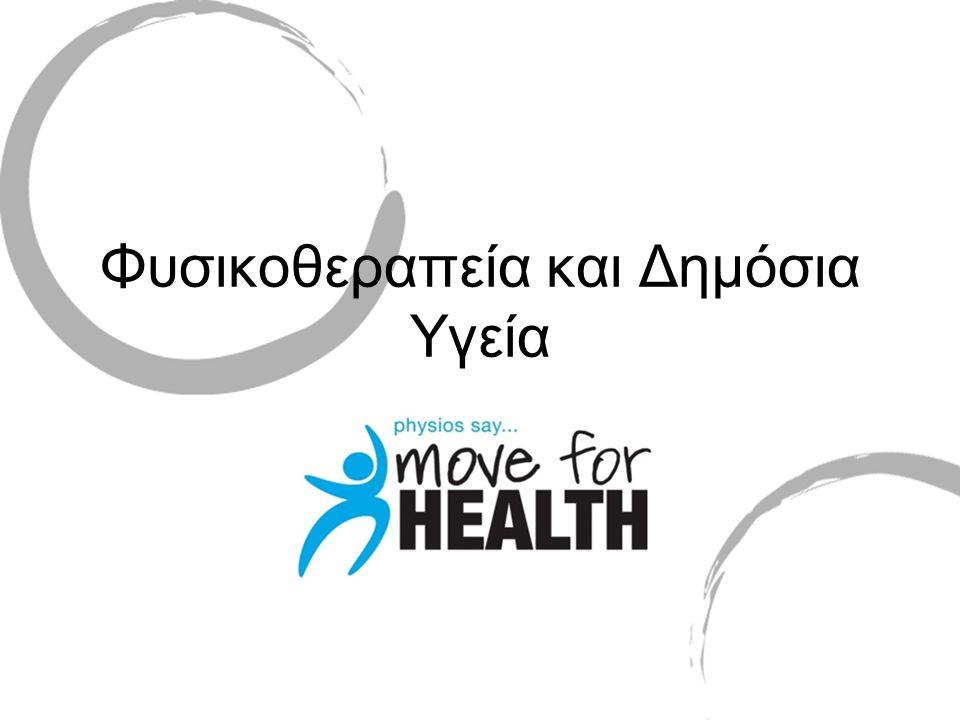 Φυσικοθεραπεία και Δημόσια Υγεία