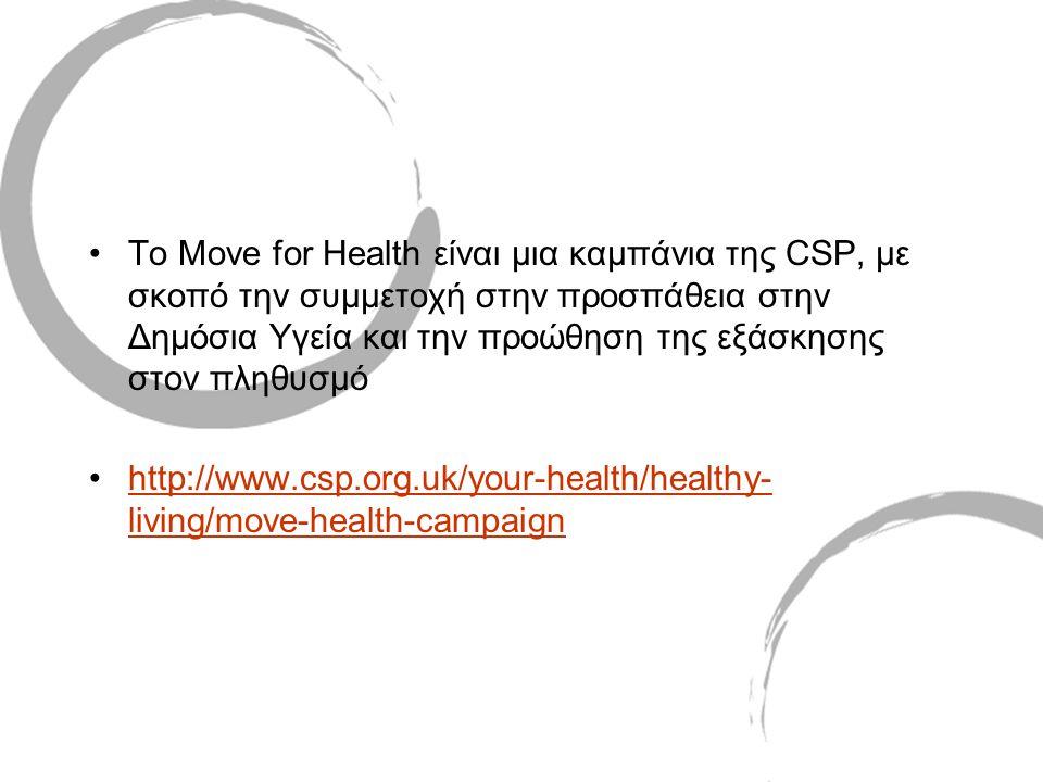 Το Move for Health είναι μια καμπάνια της CSP, με σκοπό την συμμετοχή στην προσπάθεια στην Δημόσια Υγεία και την προώθηση της εξάσκησης στον πληθυσμό