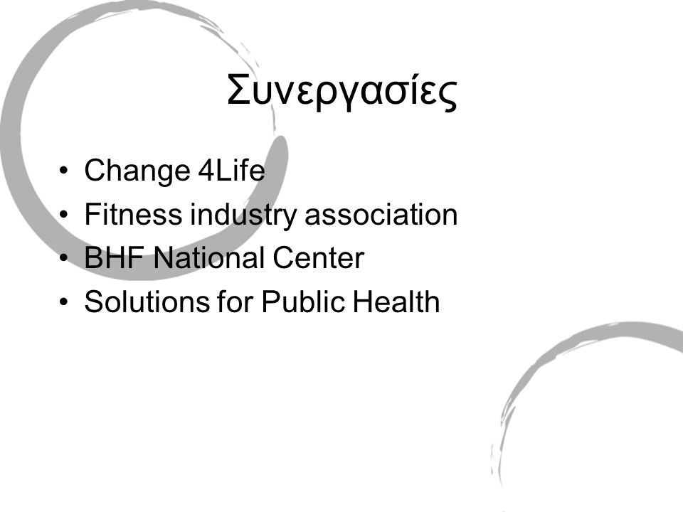 Συνεργασίες Change 4Life Fitness industry association